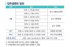 2019년-UNIST-대학원-입학설명회-일정.jpg