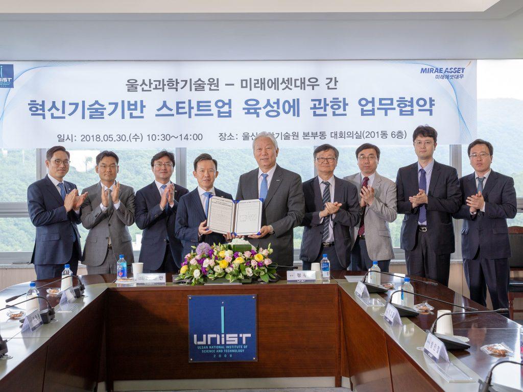 UNIST와 미래에셋대우는 창업생태계 구축을 위한 협력을 약속했다. | 사진: 김경채