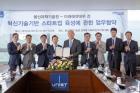 30일금-UNIST와-미래에셋대우가-혁신기술기반-스타트업-육성에-관한-업무협약을-체결했다..jpg