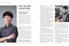 UNIST-MAGAZINE-2018-SPRING-Alumni-Story.jpg