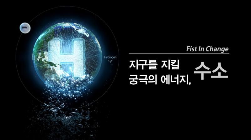 지구에 있는 수소(H)가 무수히 많은 선으로 세상과 연결된 모습으로, 화석연료 대신 수소를 주로 사용할 미래의 수소사회를 표현했다. | 표지 디자인: 큐브3D