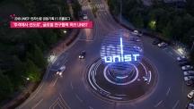 [추격에서 선도로, 글로벌 연구협력 허브 UNIST] (1) 프롤로그