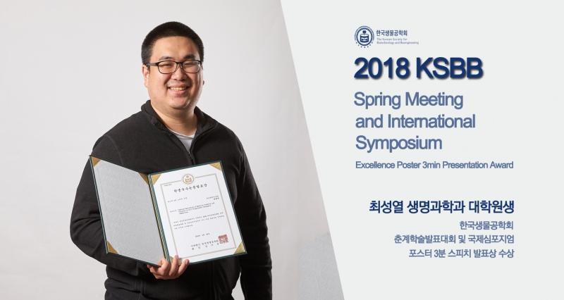 최성열 대학원생, 생물공학회 우수 논문 발표 賞