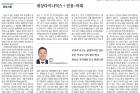 20180626_경상일보_018면_정연우-교수-칼럼.jpg