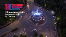 UNIST가 6월 6일 공개된 THE Young University Rankings에서 피인용도 기준으로 세계 5위를 기록했다. 사진은 UNIST 진입로에 있는 상징조형물의 모습. | 사진: 김경채
