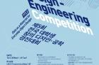 제5회-유니스트-창의디자인공학-경진대회-포스터.jpg
