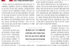 20180704_울산매일신문_018면_민병주-교수-칼럼.jpg