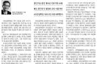 20180710_경상일보_019면_정구열-교수-칼럼.jpg