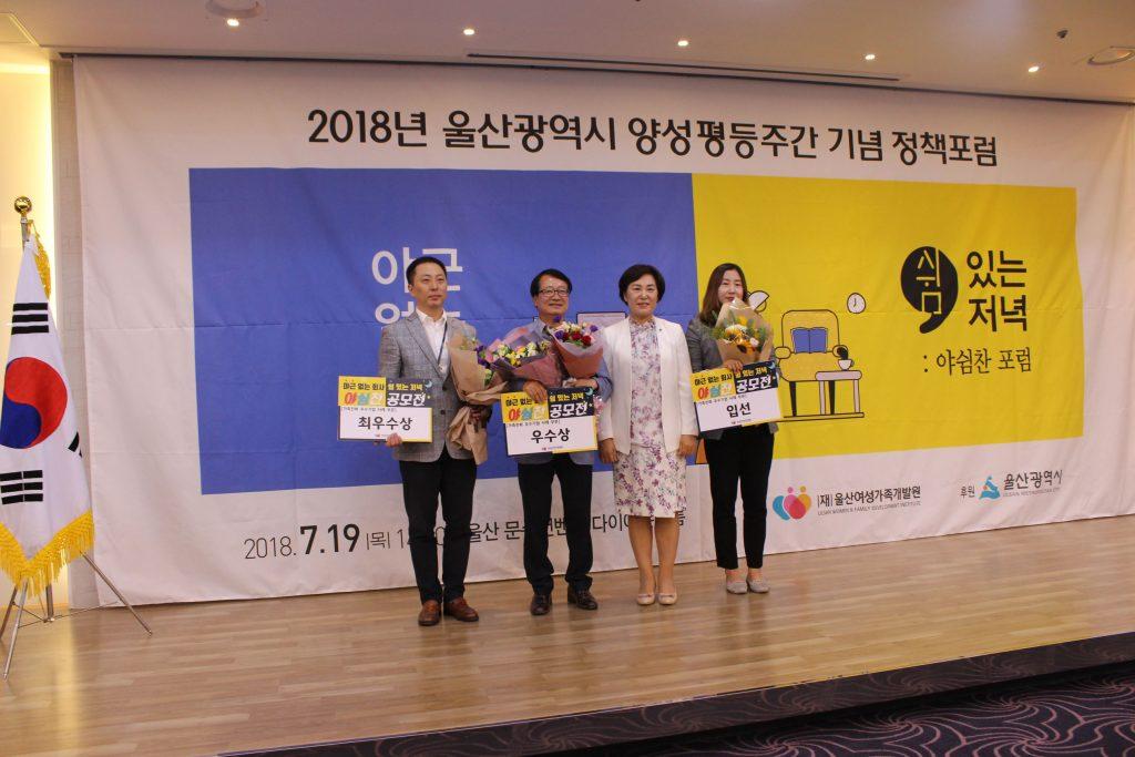 UNIST가 가족친화 우수기업 최우수상을 수상했다. 시상식엔 강창식 총무팀장이 참석했다. | 사진: 장효동