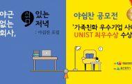 """""""야근 없는 회사, 쉼 있는 저녁""""… UNIST, 워라밸 우수 기관 선정"""