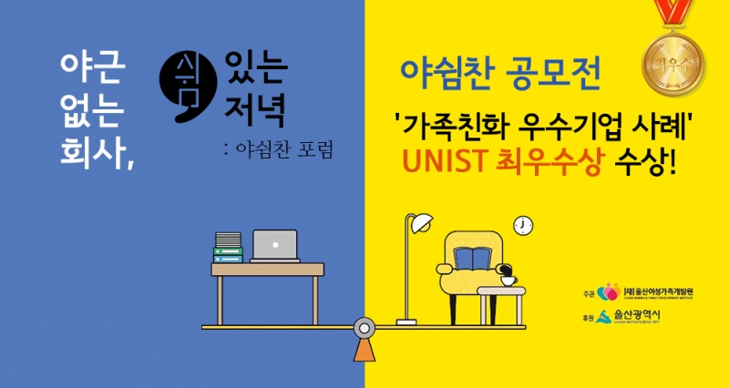 """""""어린이집 입소 100%""""… UNIST, 워라밸 우수 기관 선정"""