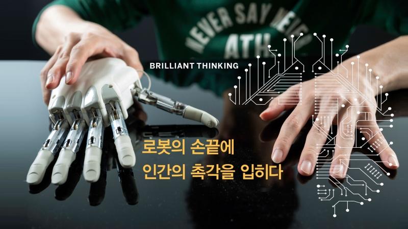 로봇이 촉감을 가질 수 있을까?