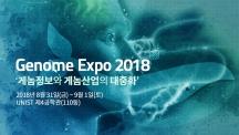 게놈허브도시, 울산에서 '게놈엑스포2018' 열린다