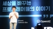 김태훈 동문이 8월 14일 서울 코엑스에서 '음성합성기술로 새로운 미래를 코딩하다'라는 주제로 강연하고 있다. | 사진: 넥슨 제공