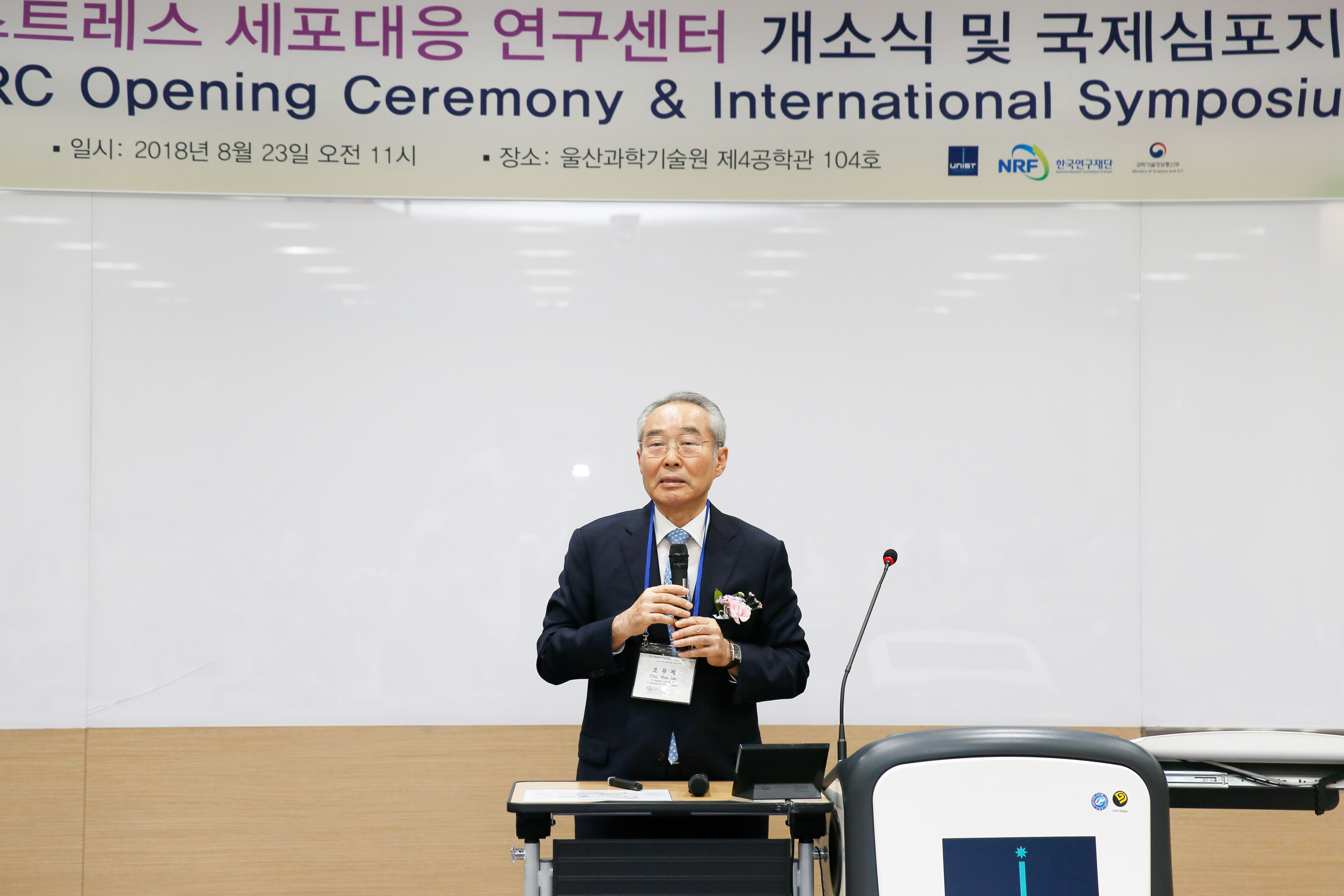 개소식에 조무제 UNIST 전 총장이 참석해 특강을 진행했다. | 사진: 김경채