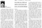 20180801_경상일보_019면_최성득-교수-칼럼.jpg