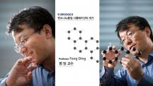 펑 딩 신소재공학부 특훈교수가 그래핀 모형을 손에 들고 있다. | 사진: 안홍범