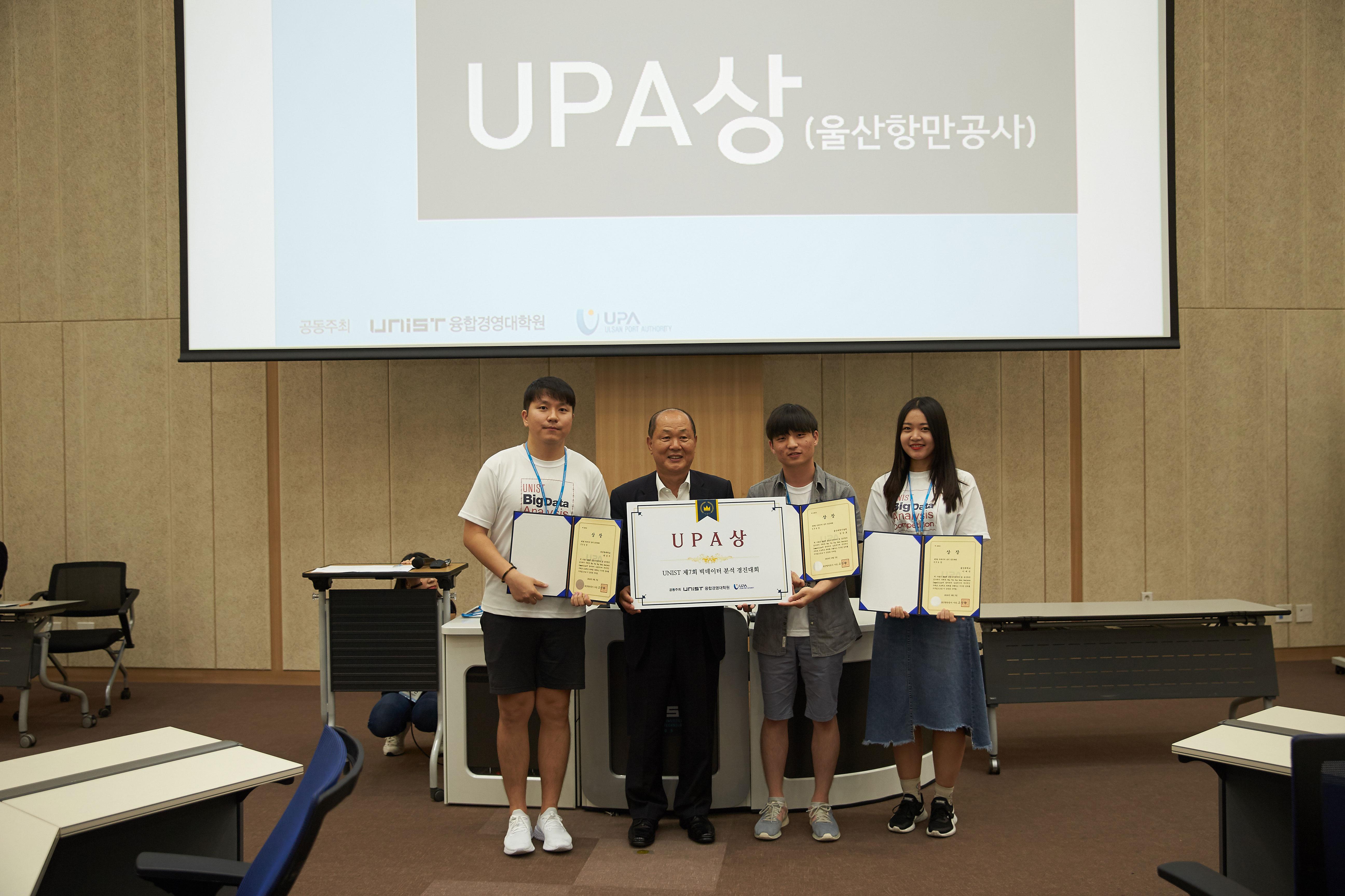 4조 학생들()이 UPA상을 수상했다. 고상환 UPA 사장이 직접 시상했다. | 사진: 김경채
