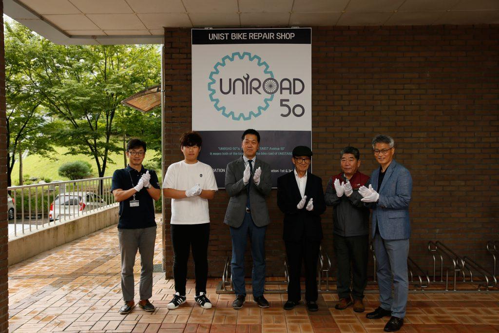 자전거 수리점에는 유니로드 50(UNIROAD 50)이라는 이름이 붙여졌다. | 사진: 김경채