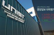 """2018 중앙일보 대학평가서 """"UNIST 약진"""""""
