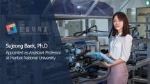 27세 UNIST 박사, 스마트 팩토리 이끌 교수 되다!