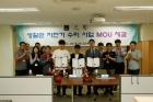 20일목-UNIST-사회적-기업-거마-생활관-자치회의-업무협약식이-열렸다..jpg