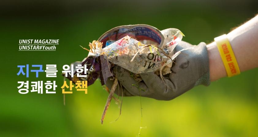 쓰레기를 줍는 간단한 행동이 지구를 지키는 큰 흐름으로 이어질 수 있다. 유니스트 그린그린 학생들이 캠퍼스 주변 정화에 나선 이유다. | 사진: 안홍범