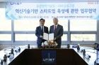 정무영-UNIST-총장오른쪽과-김지완-BNK금융그룹-회장왼쪽.jpg