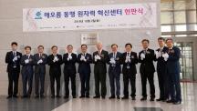 4차 산업혁명 기반 해오름동맹 원자력 안전 혁신 플랫폼 구축!