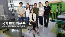 2018년도 국가 연구개발 최우수 성과에 선정된 최은미 교수팀의 모습. | 사진: 김경채