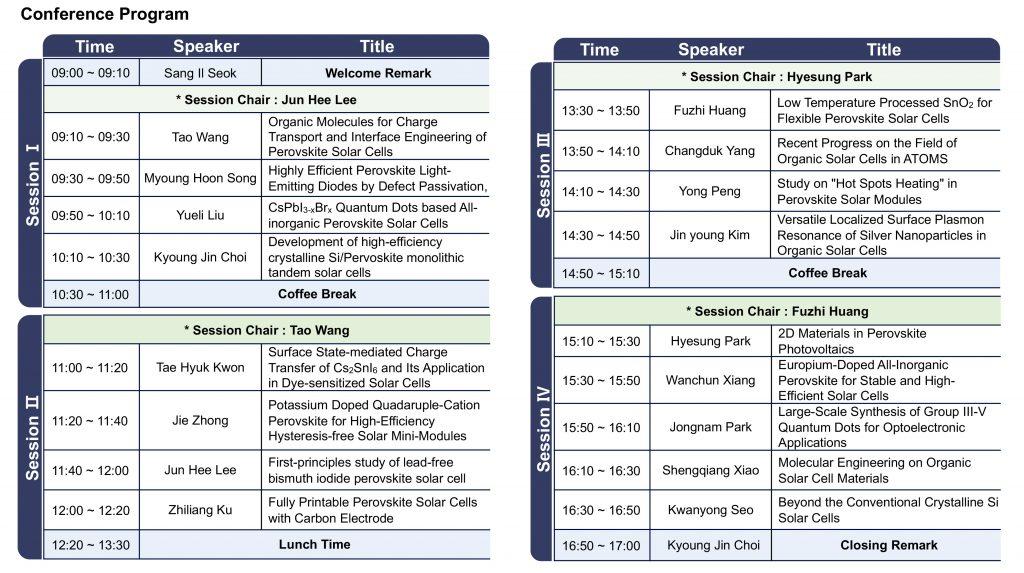 제1회 국제 페로브트로닉스 컨퍼런스 프로그램