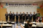 2일화-UNIST에서-해오름동맹-원자력-혁신센터-개소식이-열렸다.jpg