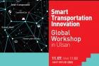 2018-스마트-교통-혁신-글로벌-워크숍Smart-Transportation-Innovation-Global-Workshop_포스터.jpg