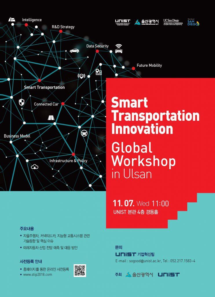 2018 스마트 교통 혁신 글로벌 워크숍(Smart Transportation Innovation Global Workshop)_포스터