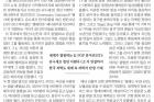 20181016_울산매일신문_018면_민병주-교수-칼럼.jpg
