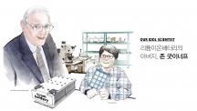 리튬 이온 배터리의 아버지라 불리는 존 굿이너프 UT오스틴 교수와 해수전지 기술을 개척한 김영식 에너지 및 화학공학부 교수. | 그림: 레모