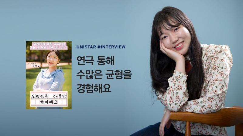 김희 학생이 자폐아동의 엄마 역할을 맡았던 연극 포스터(왼쪽, NEST 제공)과 김희 학생(촬영: 안홍범)