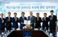 UNIST-BNK금융그룹, 동남권 창업생태계 조성 위해 손잡다!