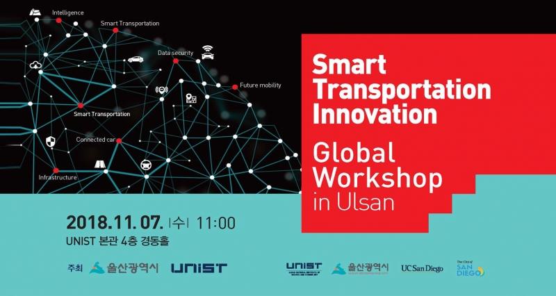 미래 교통수단 혁신 살펴볼 워크숍, UNIST서 열린다