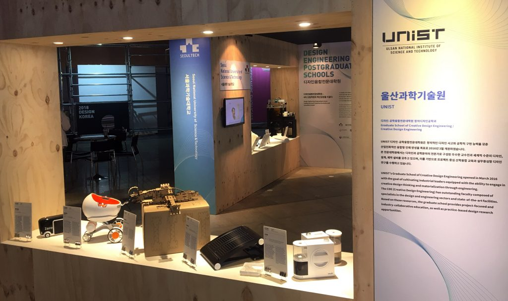 디자인코리아 2018에 전시된 UNIST 디자인-공학융합전문대학원의 작품들.