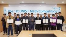 27일(화) 제1회 UNIST 수학경시대회 시상식이 열렸다. | 사진: 김경채