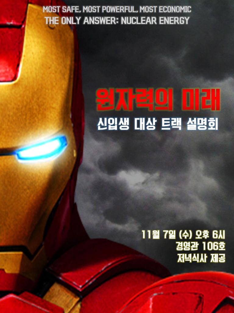 포스터+(원자력의+미래)