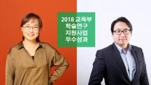 2018 교육부 학술연구지원사업 41선에 선정된 문회리 교수(왼쪽)와 이경한 교수(오른쪽). | 사진: 김경채