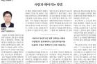 20181109_울산매일신문_019면_이재연-교수-칼럼.jpg