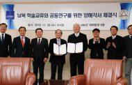 UNIST-평양과기대, 남북 학술교류 위한 MOU 체결