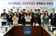 '2018 경동장학재단 장학증서 수여식' 개최