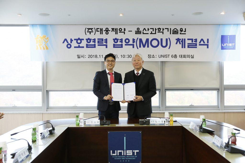 전승호 대웅제약 대표와 정무영 총장이 MOU 체결을 기념한 촬영을 했다. | 사진: 김경채
