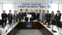 16일(금) 오전 11시 대학본부 6층 대회의실에서 UNIST와 대웅제약의 MOU가 체결됐다. | 사진: 김경채