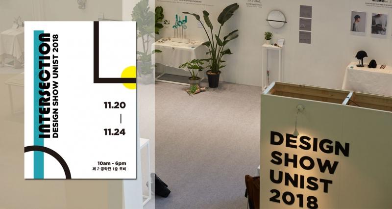 디자인-공학 만나는 교차점, '디자인 쇼 UNIST 2018'