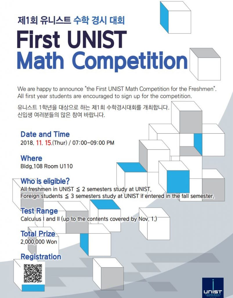 the-1st-UNIST-Math-Competition